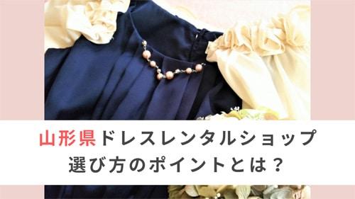 山形県でドレスレンタルショップを選ぶ時のポイントとは?