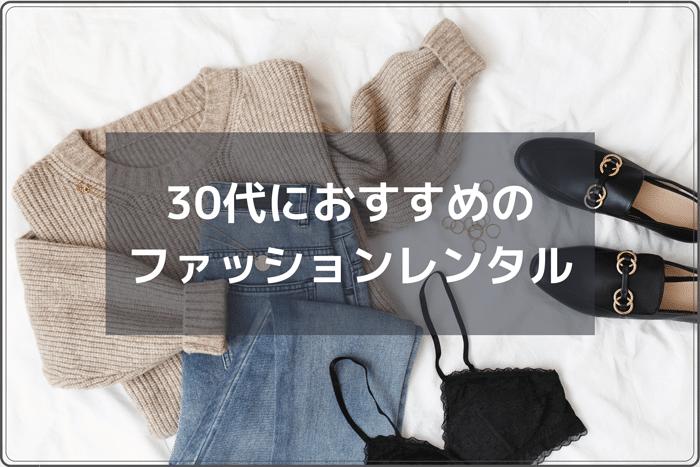 30代におすすめファッションレンタル