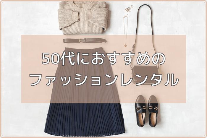 50代におすすめのファッションレンタル