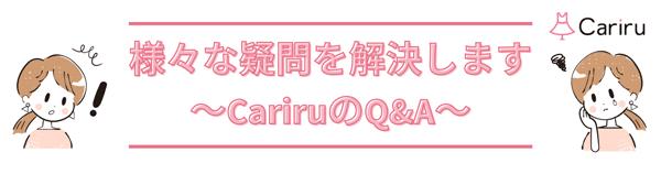 Cariruの疑問~Q&A~