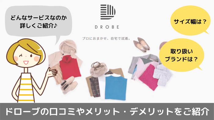 DROBE(ドローブ)利用者の口コミ評価や取り扱いブランドとは?メリット・デメリットを徹底調査!