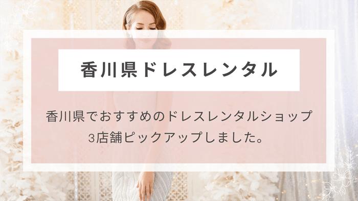 香川県ドレスレンタル