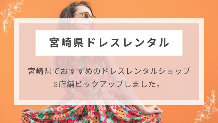 宮崎県ドレスレンタル