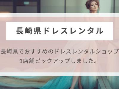 長崎県ドレスレンタル