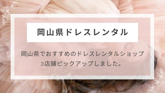 岡山県ドレスレンタル