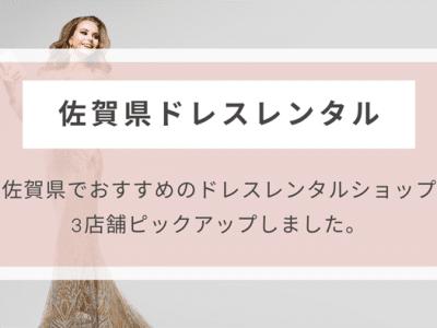佐賀県ドレスレンタル