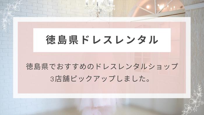 徳島県ドレスレンタル