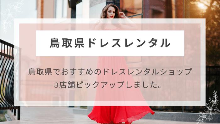 鳥取県ドレスレンタル