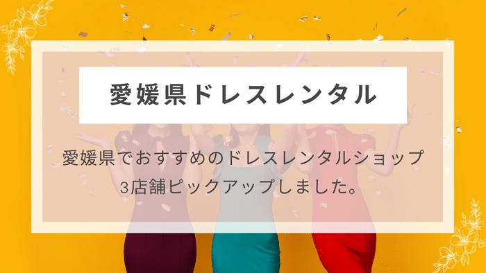 愛媛県ドレスレンタル