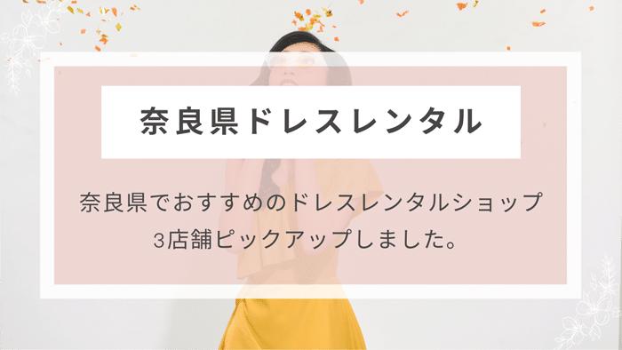 奈良県ドレスレンタル