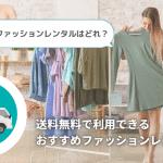 送料無料のファッションレンタル