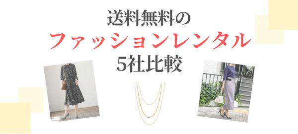 送料無料のファッションレンタル5社徹底比較!