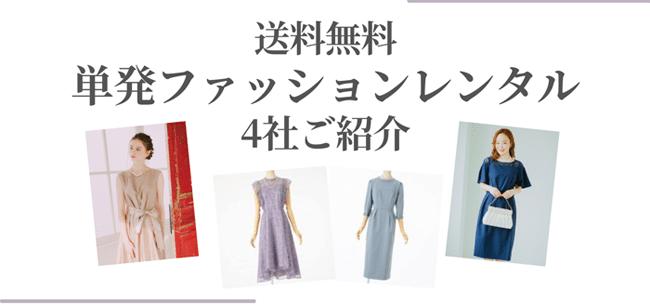《番外編》送料無料で利用できる単発ファッションレンタル