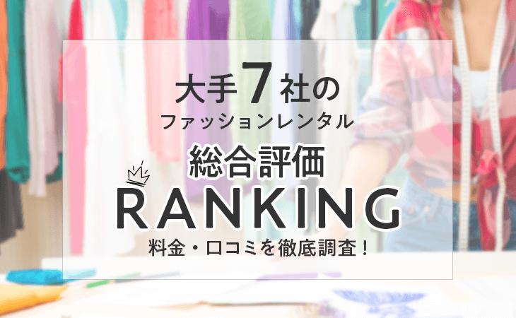 大手ファッションレンタル総合ランキング