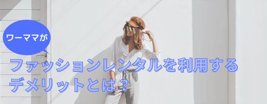 ワーママがファッションレンタルを利用するデメリット
