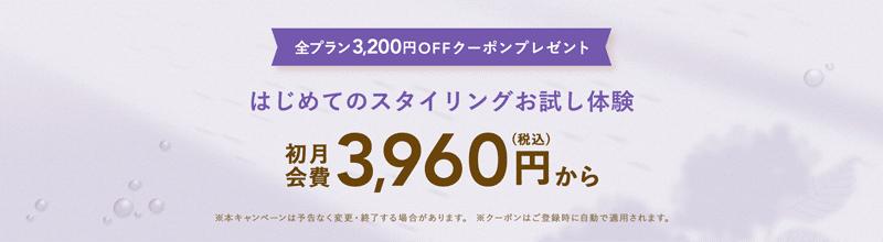 エアークローゼット全プラン初月3,200円off